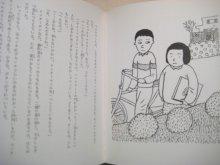 他の写真2: 筒井敬介/長新太「げらっくすノート」