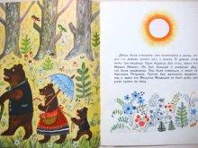 他の写真2: 【ロシアの絵本】ユーリー・ヴァスネツォフ「3びきのくま」1970年 ※ロシア語版