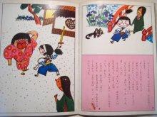 他の写真3: ワンダーブック・伊坂芳太良、井上洋介、堀内誠一、和歌山静子など