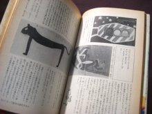 他の写真2: 月刊絵本 特集・長新太