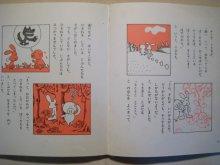 他の写真1: 佐々木マキ「たぬきのイソップ」