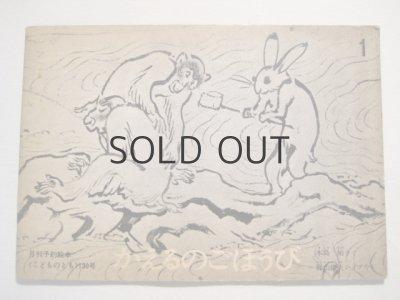 画像1: 【こどものとも】木島始/梶山俊夫(レイアウト)「かえるのごほうび」1967 ※鳥獣戯画より