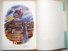 他の写真2: ジャンニ・ロダーリ/M.E.アゴスティネルリ「青矢号のぼうけん」1965年