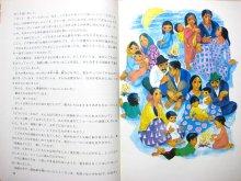 他の写真1: 【チェコの絵本】ミーラ・ドレジェロバー「ジプシーの民話」