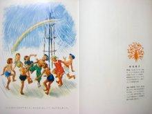 他の写真1: リュボーフィ・ヴォロンコーワ「フェージャかえっておいで」1966年