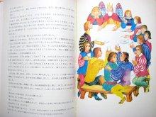 他の写真2: 【チェコの絵本】ミーラ・ドレジェロバー「ジプシーの民話」