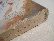 他の写真3: 松谷みよ子/瀬川康男「日本の神話」