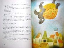 他の写真3: 【チェコ関連の本】オタ・ヤネチェク「動物の国の民話」1979年