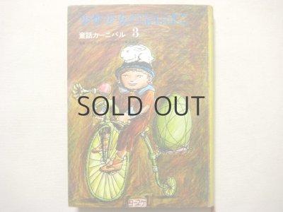 画像1: 井上洋介、長新太、宇野亜喜良など「童話カーニバル3 少年少女の宝石ばこ」1967年