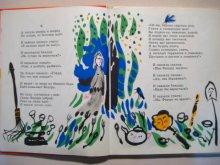 他の写真1: 【ロシアの絵本】マイ・ミトゥーリチ・画「チュコフスキー作品集/К・ЧУКОВСКИЙ」1972年