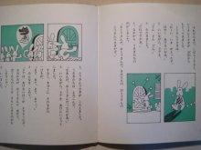 他の写真2: 佐々木マキ「たぬきのイソップ」