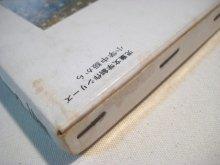 他の写真3: 竹下文子/牧野鈴子「星とトランペット」 ※旧版/函付き