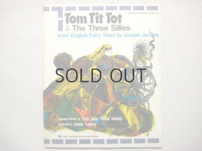 画像1: 司修「Tom Tit Tot & The Three Sillies」1989年