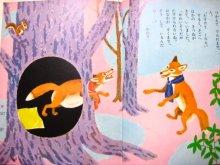 他の写真3: 講談社のえほん「イソップえばなし」堀内誠一、北田卓史など/1967年