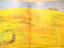 他の写真3: 【こどものくに】赤星亮衛「ほしいほしいほしい」1970年
