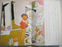他の写真2: 佐藤さとる・村上勉「ぼくのけらいになれ」
