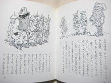 他の写真3: ナタリー・サヴィジ・カールソン/菊池貞雄「兵隊さんになったくま」1977年