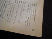 他の写真3: 月刊絵本 特集・長新太