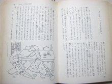 他の写真2: エリック・リンクレーター/長新太「緑の海の海賊たち」1967年