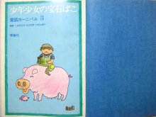 他の写真1: 井上洋介、長新太、宇野亜喜良など「童話カーニバル3 少年少女の宝石ばこ」1967年