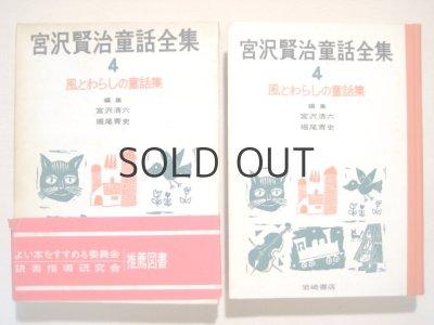 画像1: 深沢紅子・挿絵「宮沢賢治童話全集4 風とわらしの童話集」1966年