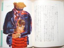 他の写真1: ジャンニ・ロダーリ/M.E.アゴスティネルリ「青矢号のぼうけん」1965年