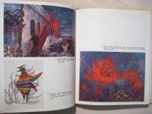 他の写真1: ベン・シャーン/Morse:編集「Ben Shahn」1972年