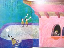 他の写真2: 和田誠「しゃぼんだまのくびかざり」1963年