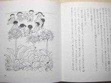 他の写真2: 沖井千代子/田畑精一「はしれ!おく目号」1974年