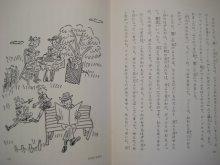 他の写真2: エルナー・エステス「キリンのいるへや」 山脇百合子・画