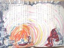 他の写真3: 木葉井悦子「ねずみねずみねずみがいっぱい」