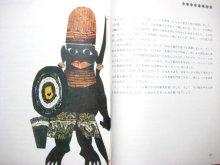 他の写真3: 【チェコ関連の本】カレル・タイシッヒ「アフリカの民話」1976年