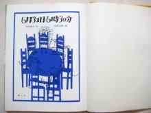 他の写真1: 寺村輝夫/安野光雅「6月31日6時30分」1974年