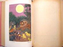 他の写真1: 茂田井武など挿絵、初山滋/装丁「世界少年少女文学全集13」1953年