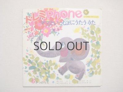 画像1: 堀内誠一・画「ママといっしょにうたううた」レコード