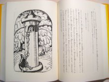 他の写真2: 茂田井武/挿絵「いばら姫 グリム童話選I」1966年