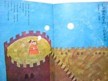 他の写真1: 和田誠「しゃぼんだまのくびかざり」1963年