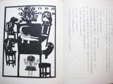 他の写真2: 寺村輝夫/安野光雅「6月31日6時30分」1974年