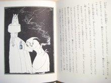 他の写真2: イタロ・カルヴィーノ「カナリヤ王子」 安野光雅/挿絵