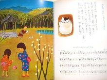 他の写真3: 谷内六郎「にっぽんのわらべうた」