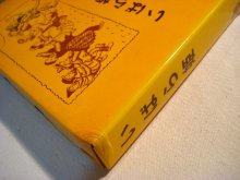 他の写真3: 茂田井武/挿絵「いばら姫 グリム童話選I」1966年
