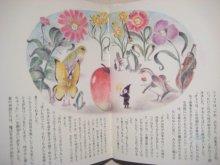他の写真1: なかえよしを/上野紀子「小っちゃな魔法使い」1978年