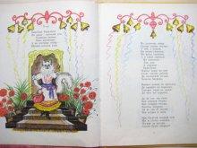 他の写真1: 【ロシアの絵本】ユーリー・ヴァスネツォフ「Кошкин дом」1992年