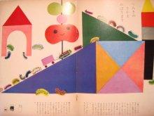 他の写真2: 鈴木悦郎「けむしのおおさま」ぎんのすず