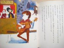 他の写真2: アナ・マリア・マトゥーテ 「きんいろ目のバッタ」鈴木義治/画