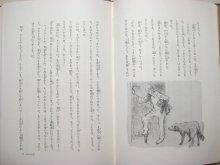 他の写真1: ディヤング/モーリス・センダック「いぬがやってきた」1969年