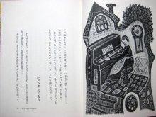 他の写真1: 鶴見正夫/スズキコージ「ショパン家のころべえ」1979年