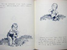 他の写真1: ロバート・マックロスキー「サリーのこけももつみ」1976年 ※旧版