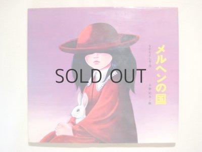 画像1: なかえよしを/上野紀子「メルヘンの国」1976年 ※サイン入り