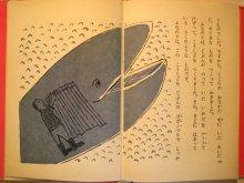 他の写真2: 中谷千代子・挿絵「ぞうのはなはなぜながい」